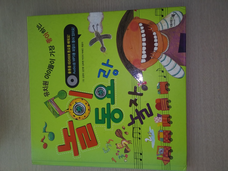 놀이 동요랑 놀자(CD)