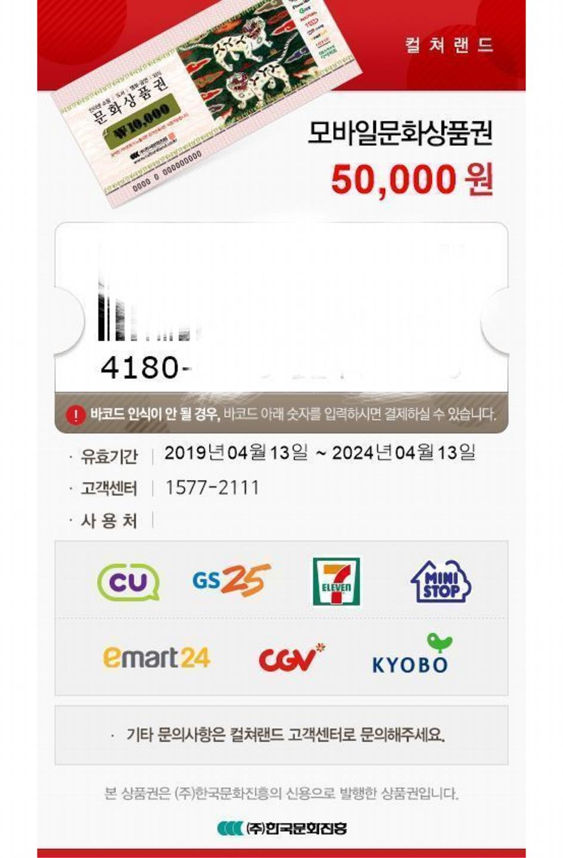 모바일 문화상품권 25만원 팝니당