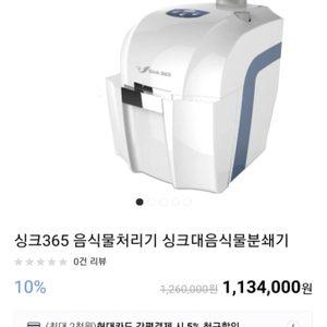 유니클 음식물처리기 (sink365) 음식물건조기 음식물분쇄기 감량처리기
