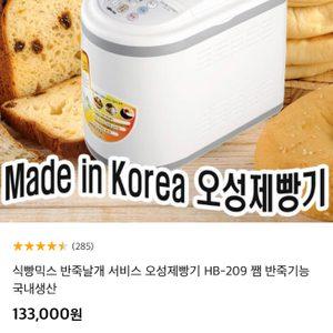 [오성제빵기 상태최상]올해 산 국내산 제빵기 반죽기