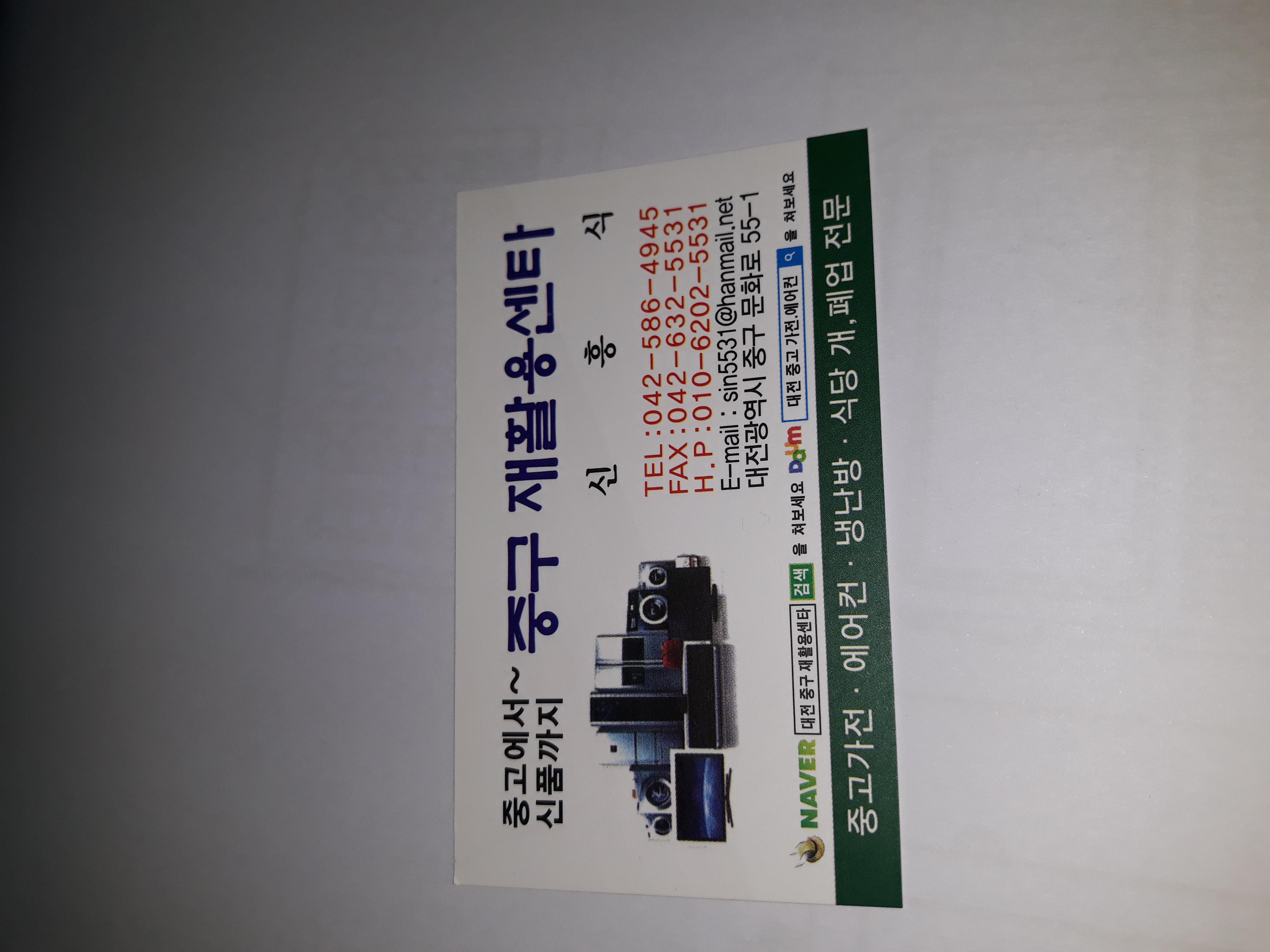 중구 재활용센타