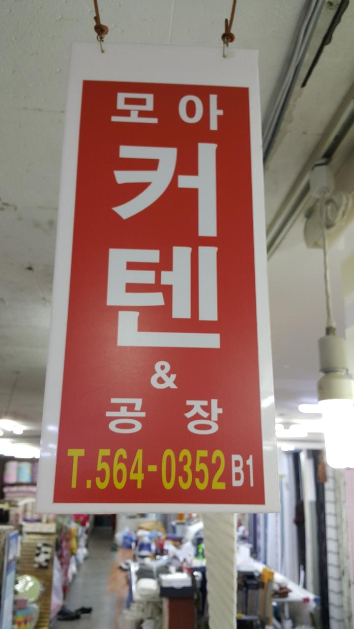 모아커텐&공장직접운영 02)564-0352