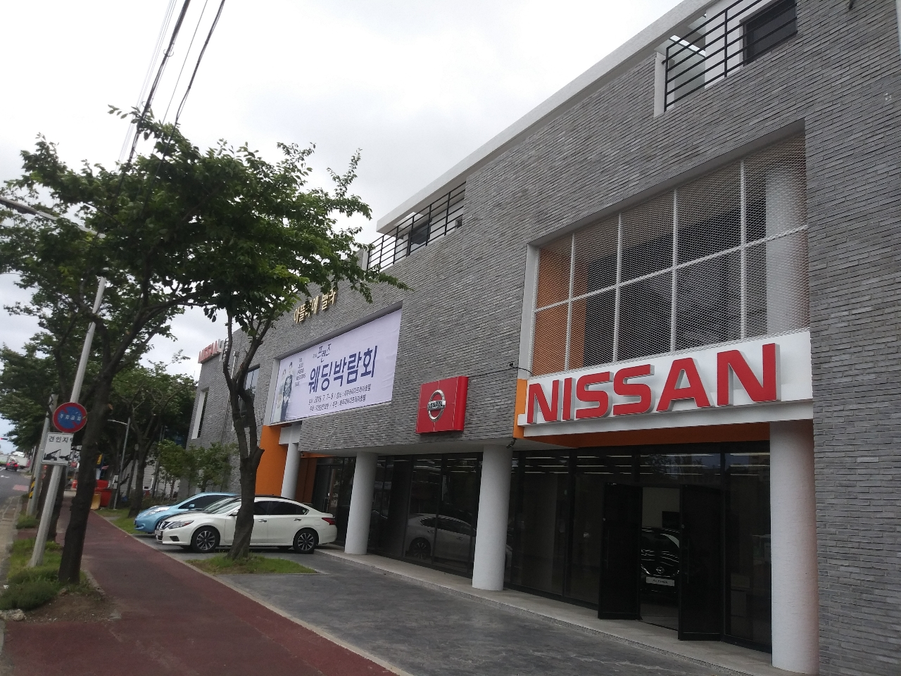 Nissan 닛산