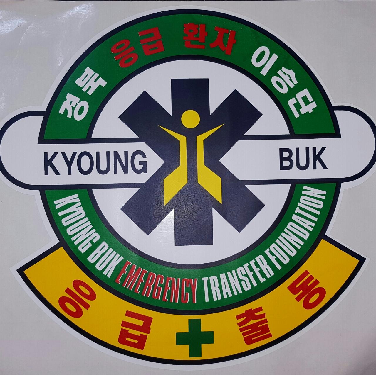 경북응급환자이송단