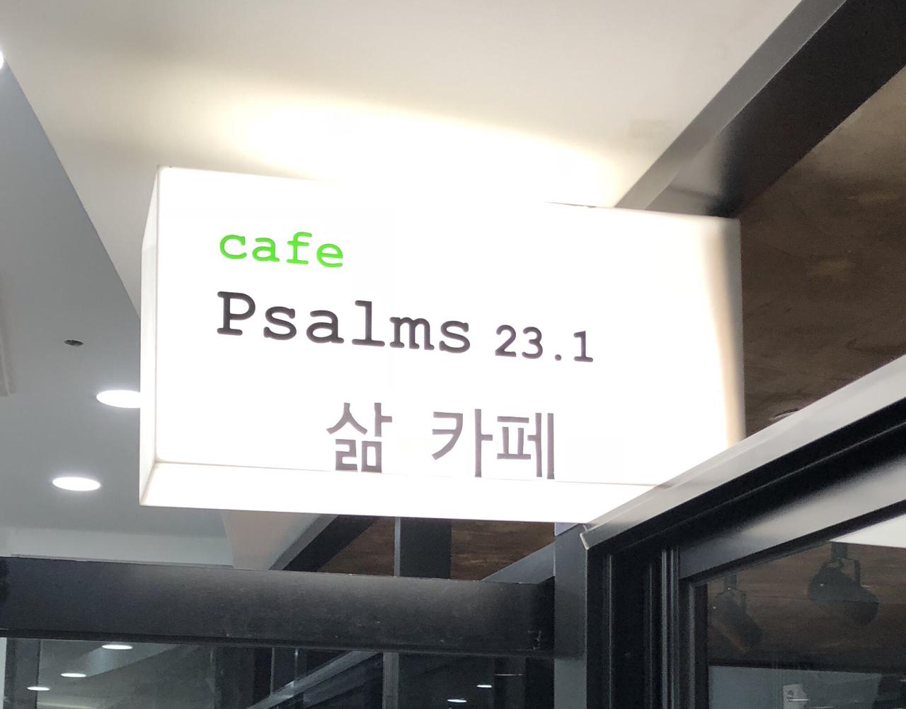 삶 카페(Psalms 23.1)