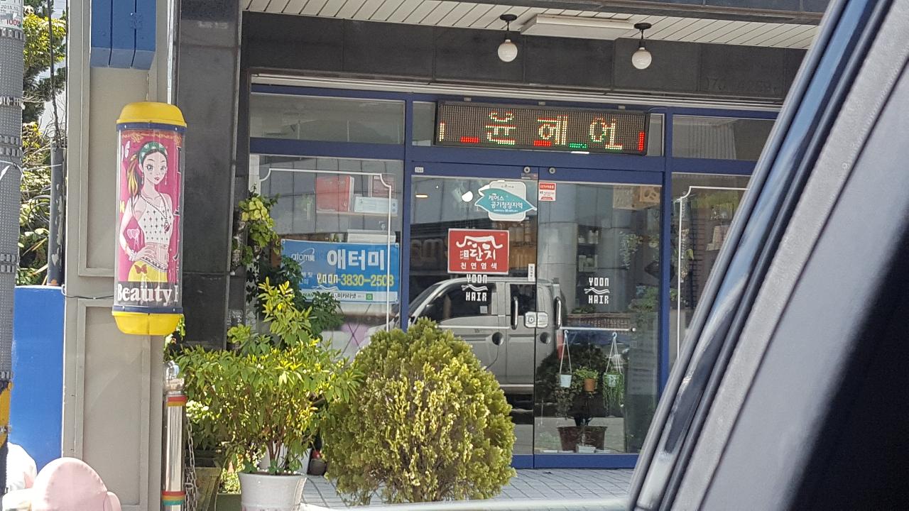 윤헤어 연제점