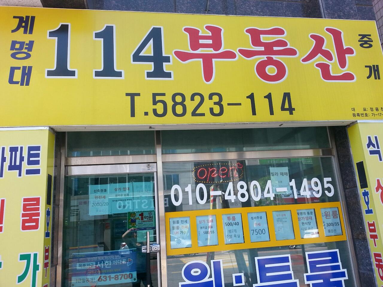 계명대114 부동산중개
