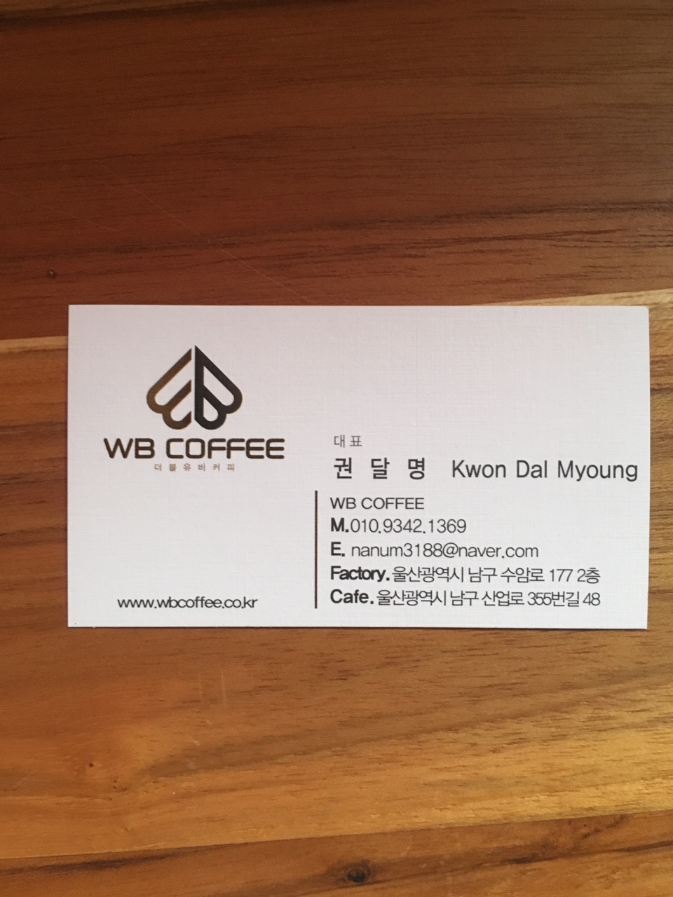 WB Coffee 카페