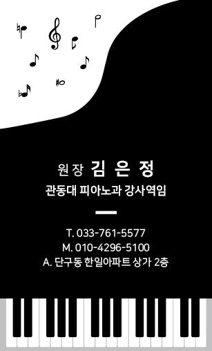 김은정 피아노학원