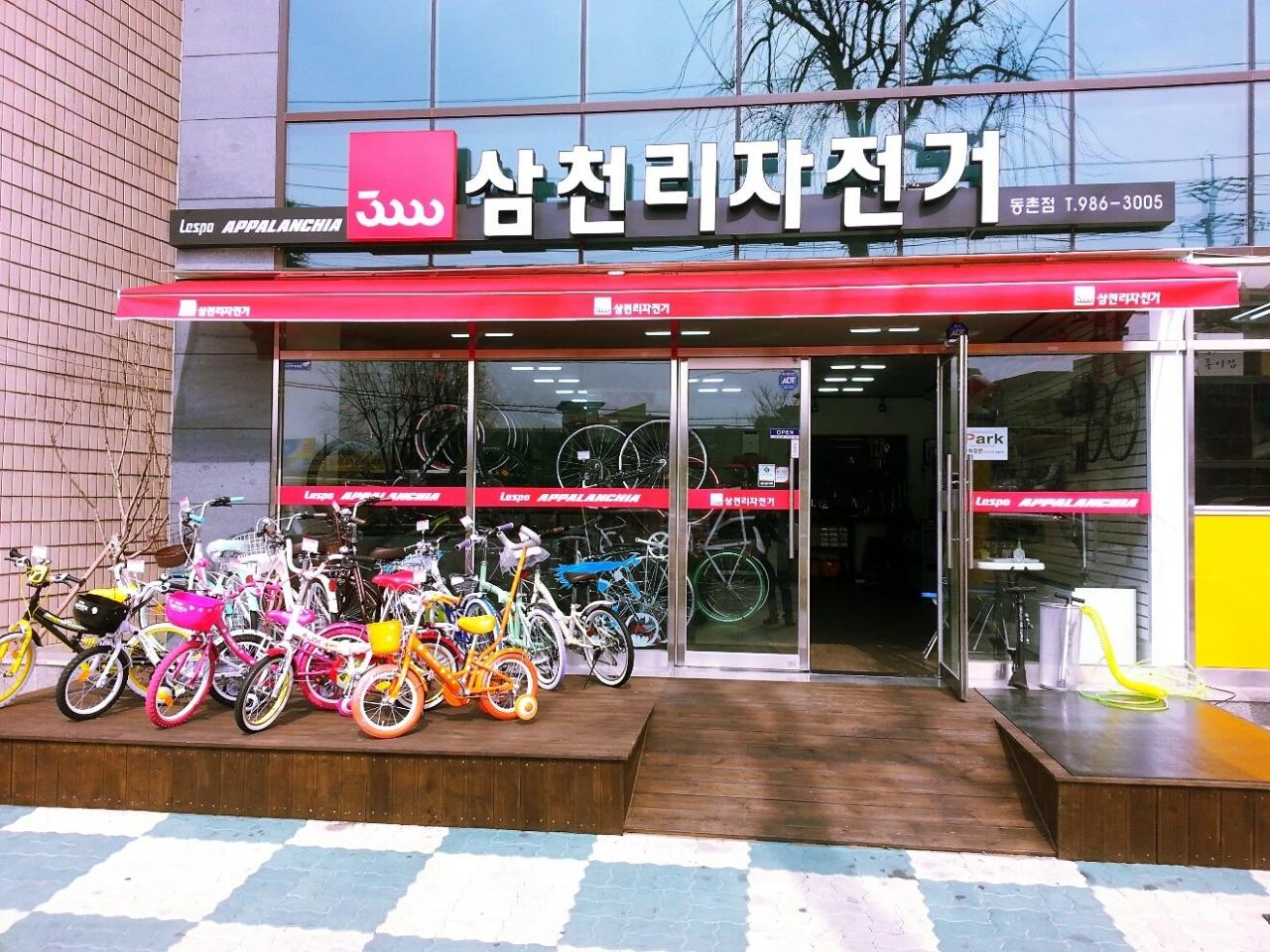 삼천리자전거동촌점