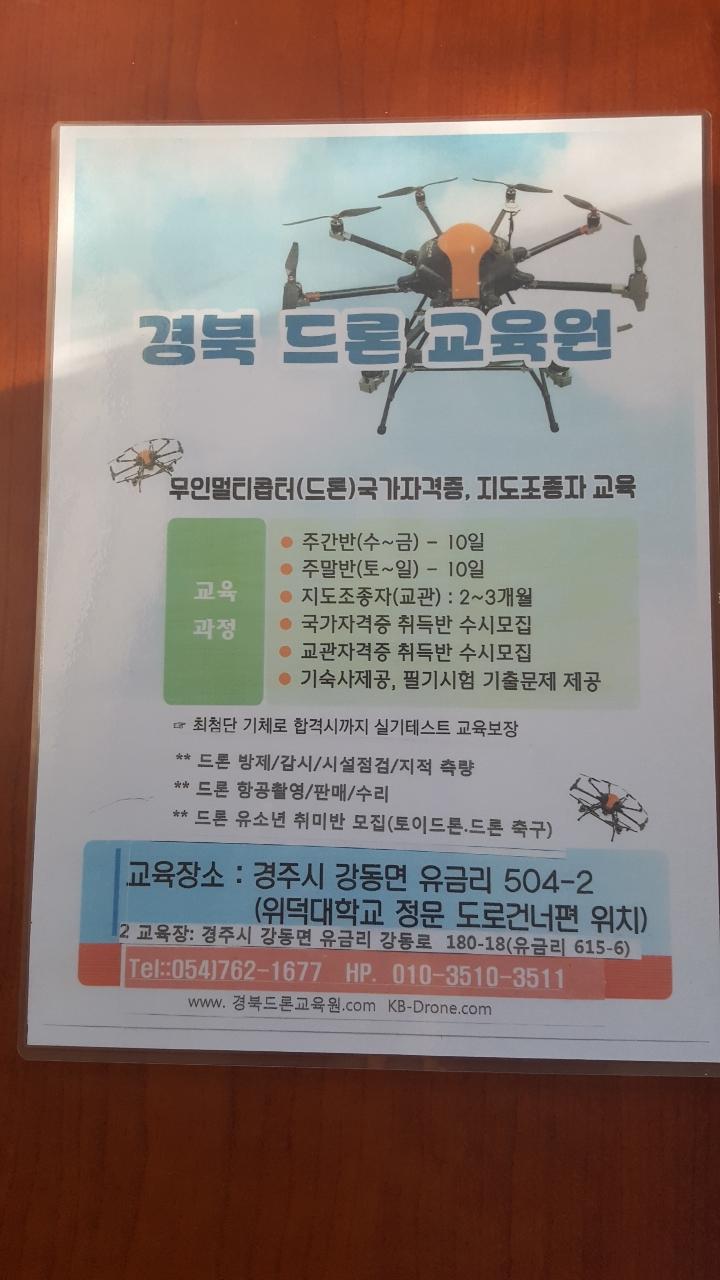 경북드론교육원