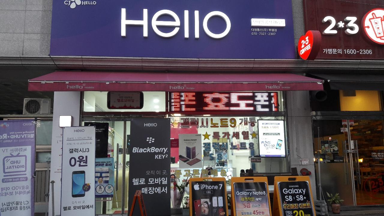 헬로모바일 렌탈 인터넷 중고폰매매