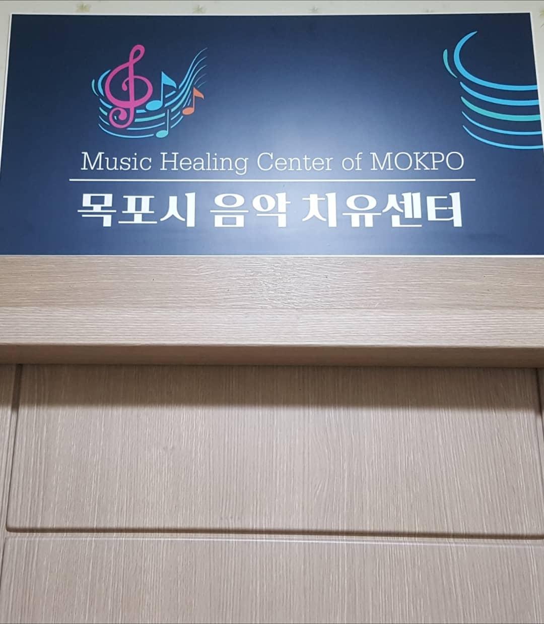 목포시음악치유센터
