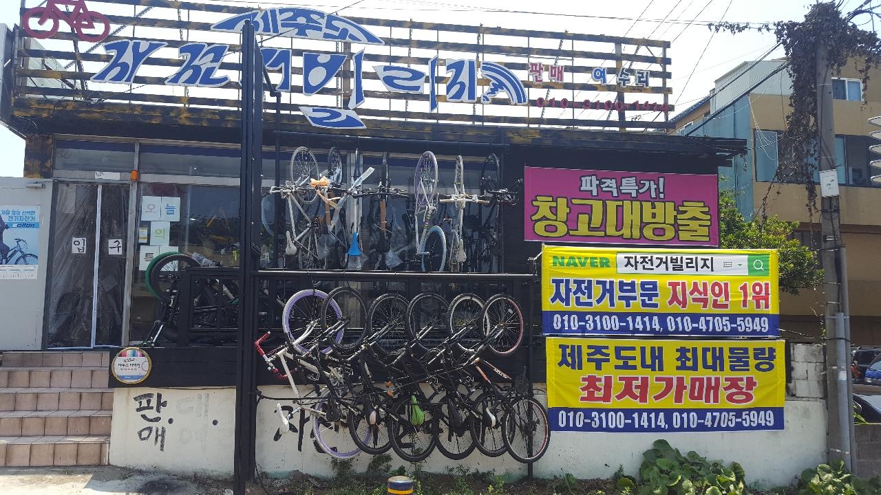 자전거빌리지