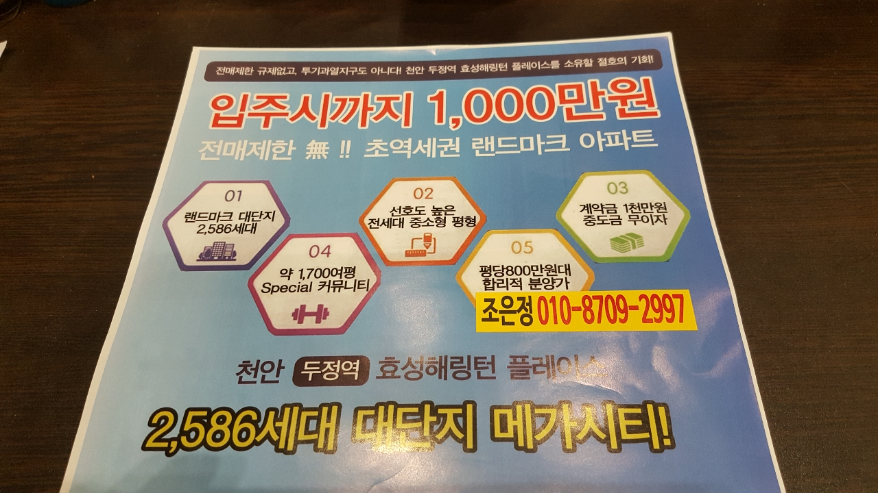 천안두정동 효성해링턴플레이스 콜센터