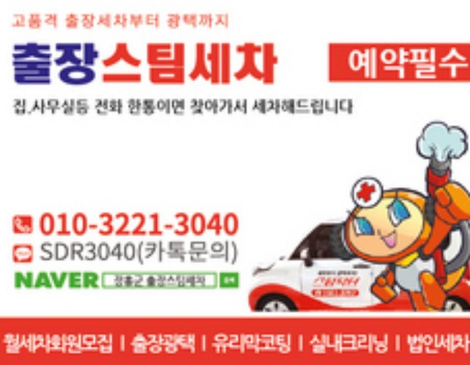 장흥군 출장스팀세차