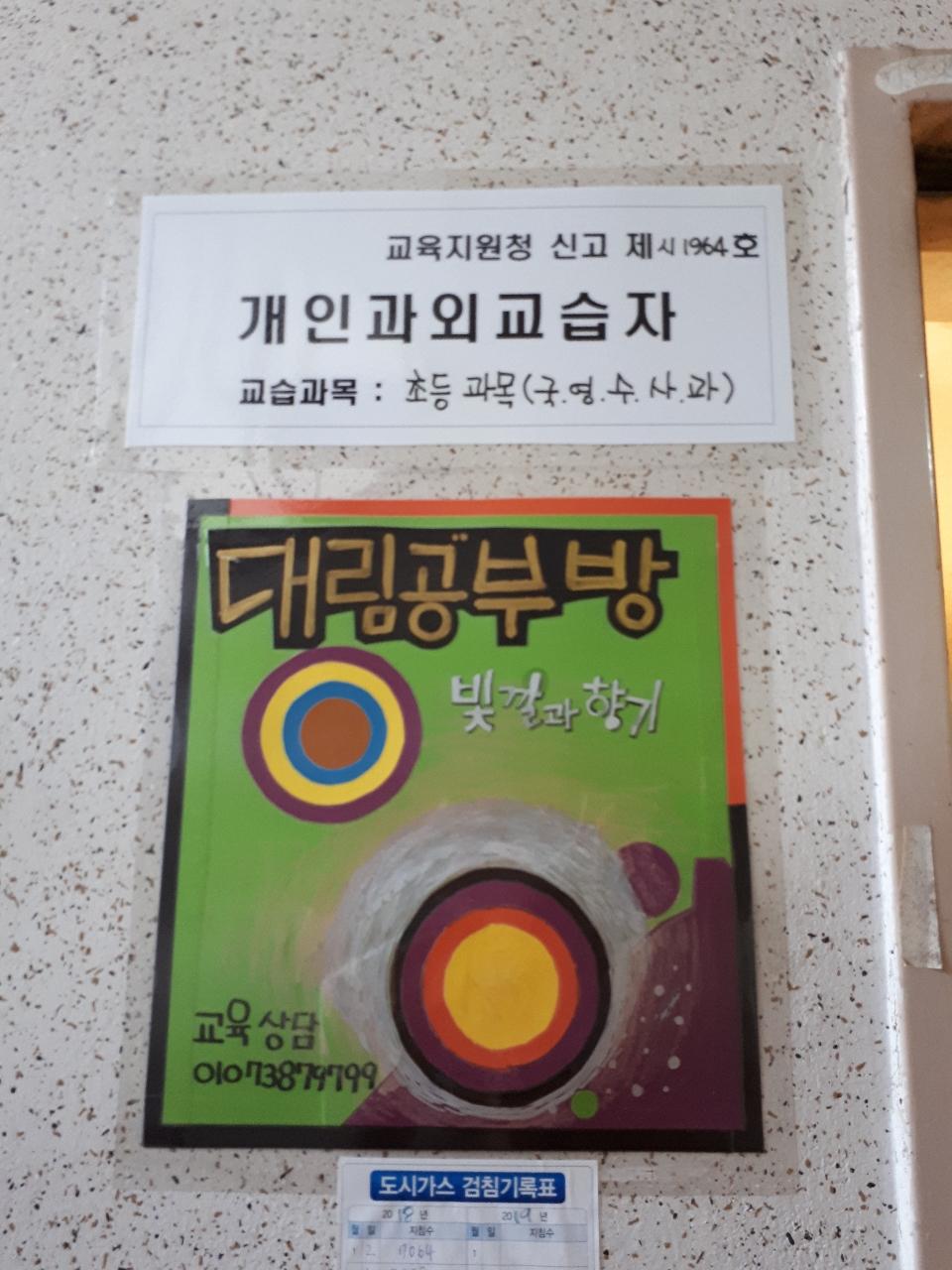 정왕2동 대림공부방