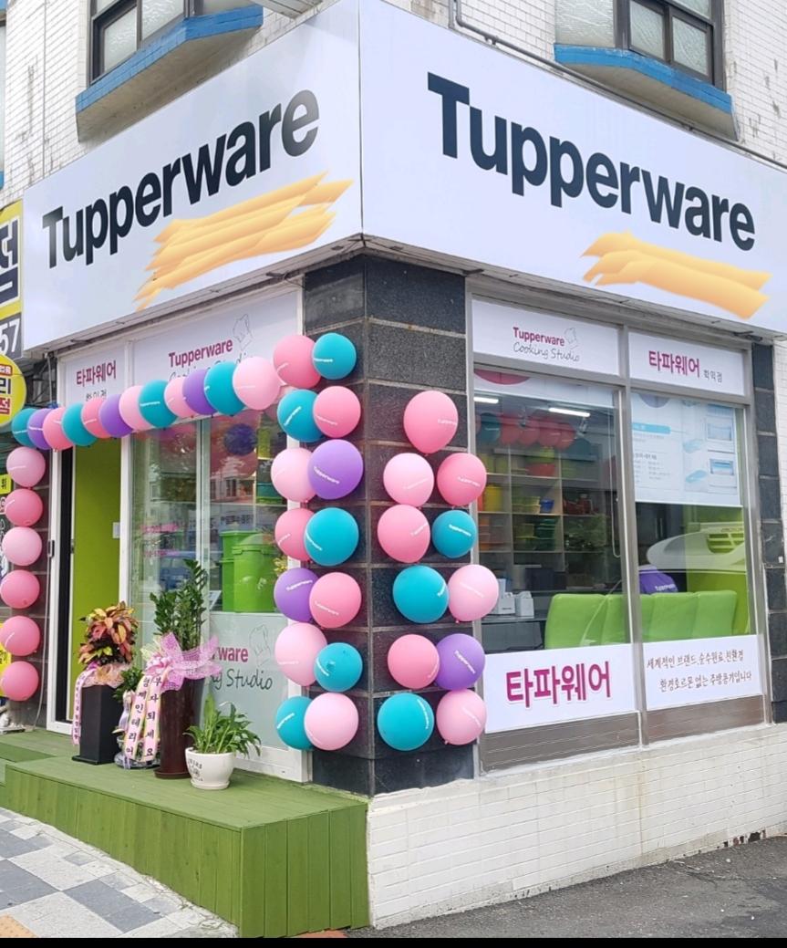 타파웨어마켓