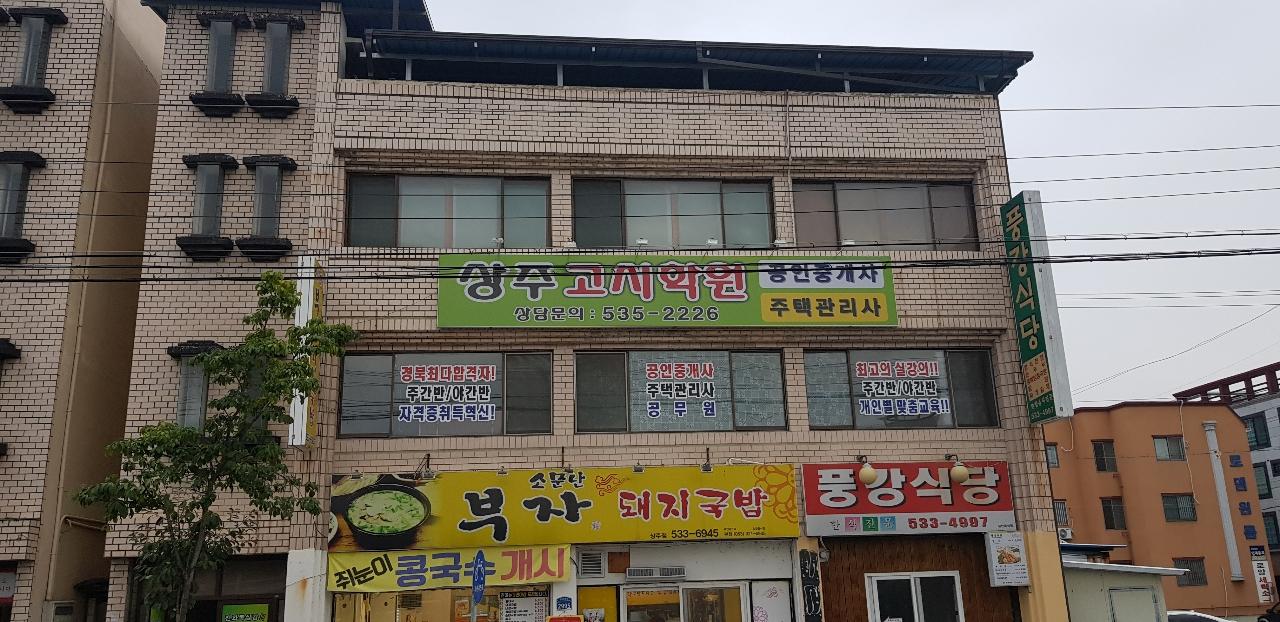 공인중개사 전문 상주고시학원