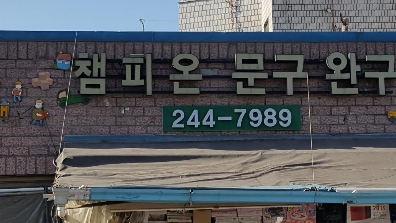 챔피온문구.완구