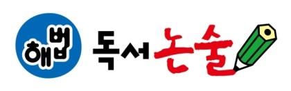 해법독서논술 충북지사