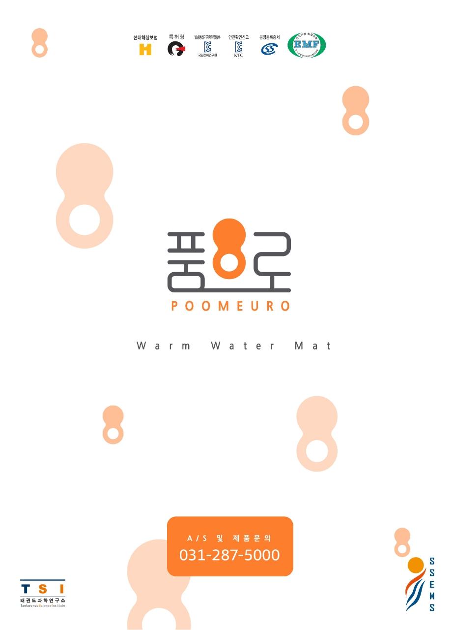 (주)쌤스 품으로 온수매트