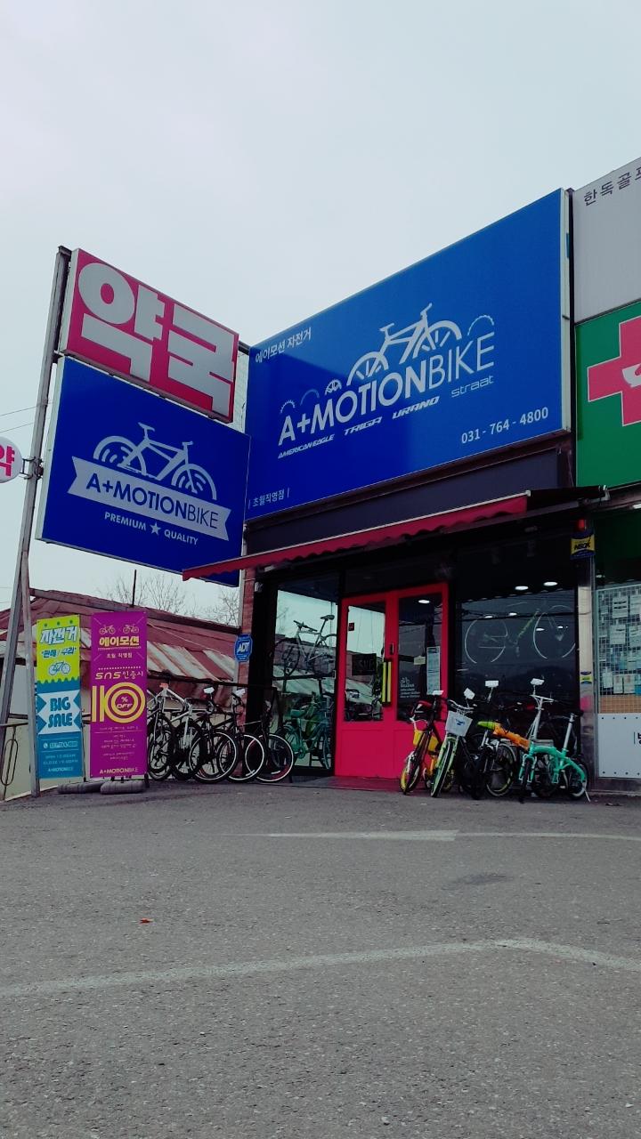 에이모션 자전거