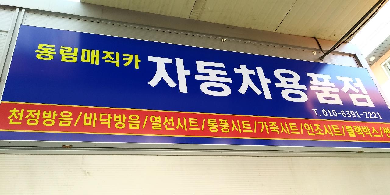 동림매직카 자동차용품점