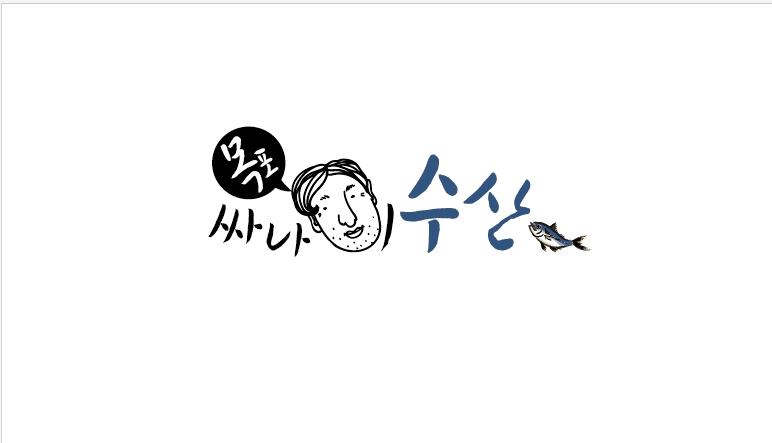 싸나이수산
