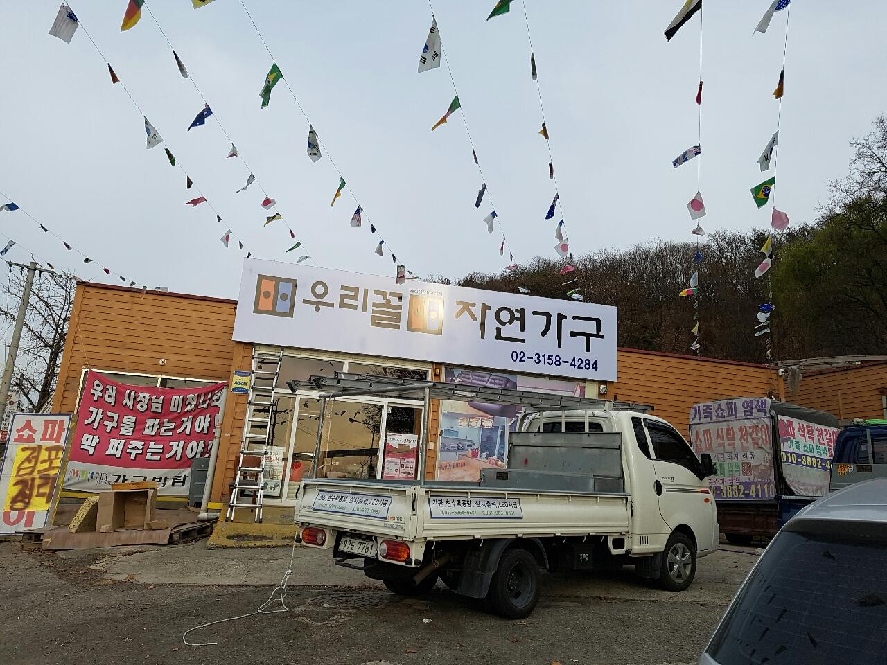 한국쇼파가구