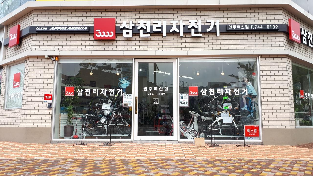 삼천리자전거 원주혁신점사진