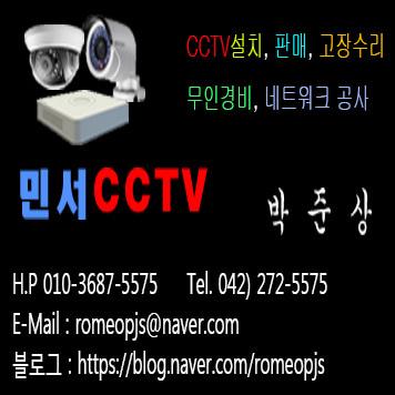 민서CCTV