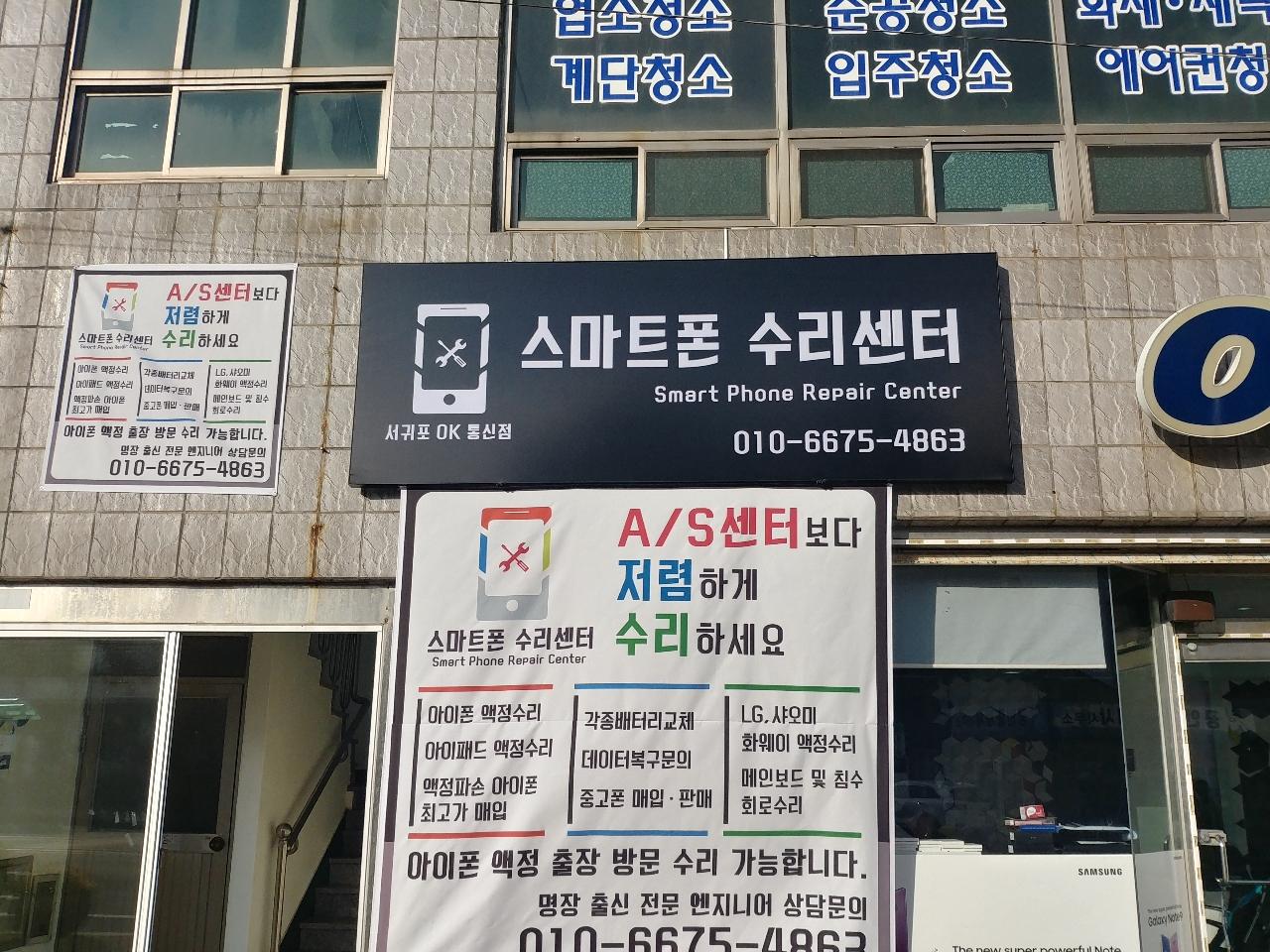 서귀포 스마트폰 수리센터