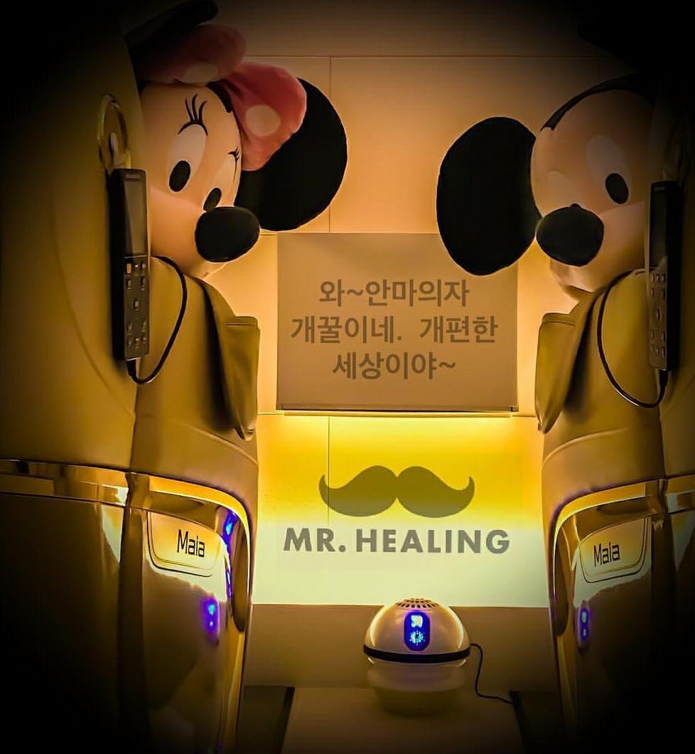 미스터힐링 인천논현점