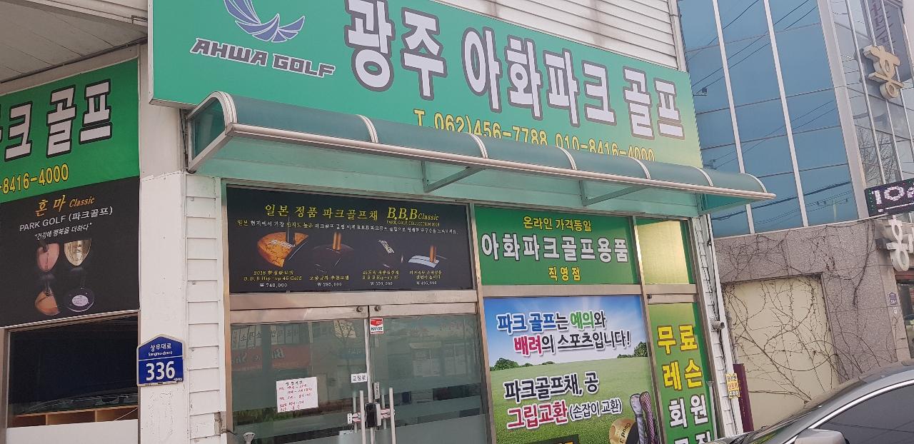 광주아화파크골프