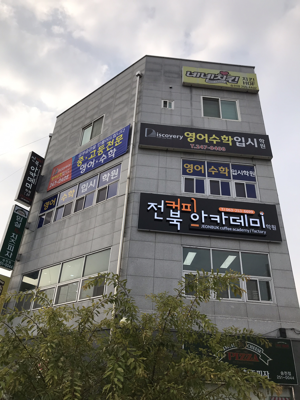 전북커피아카데미학원