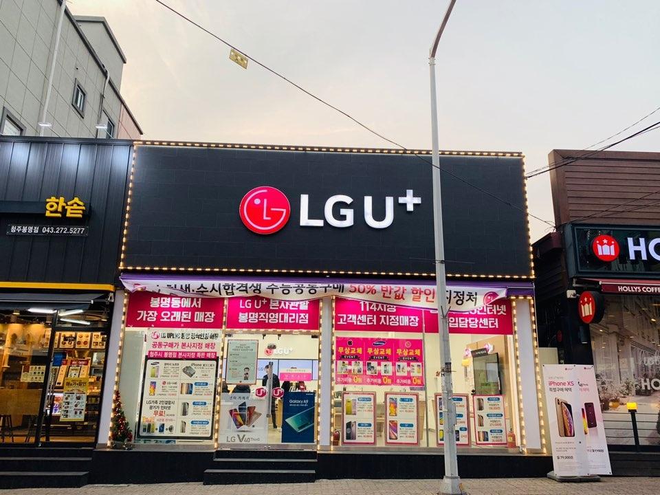 LGU+ 봉명동 아이파크점