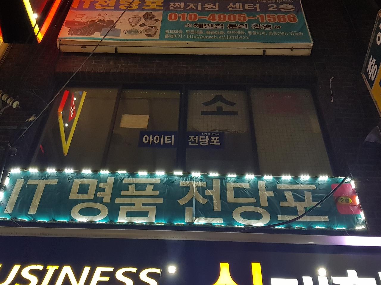 전당포교직원지원센터대명동