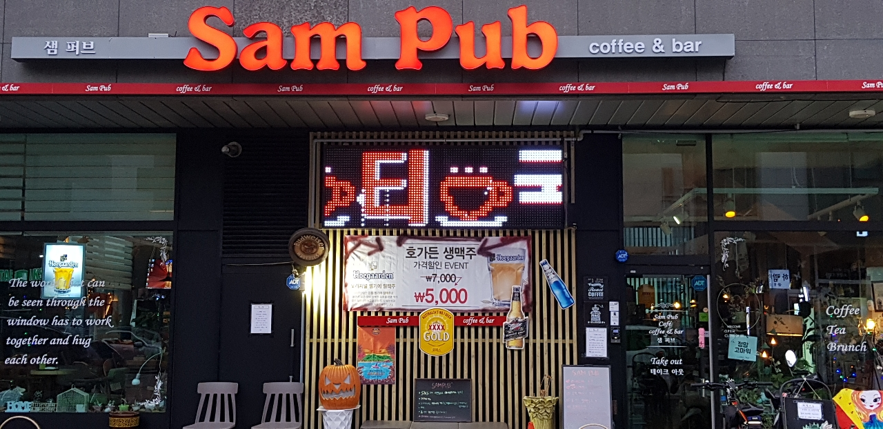 Sam Pub 카페
