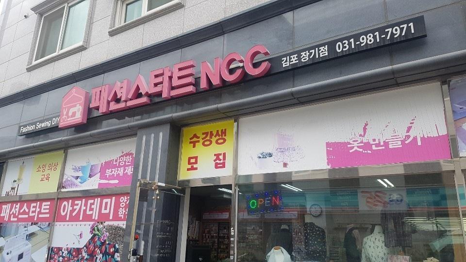 패션스타트NCC 김포장기점