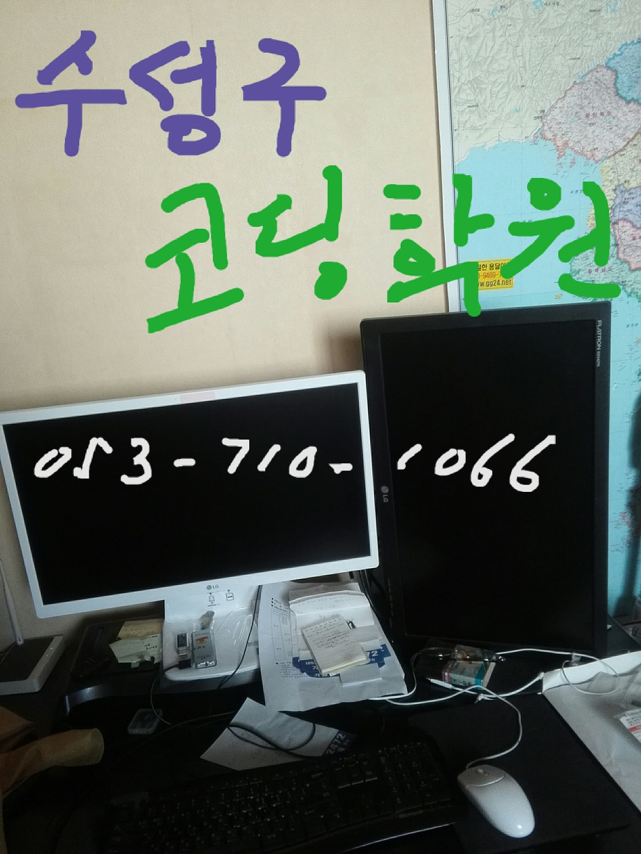 코딩시티컴퓨터학원