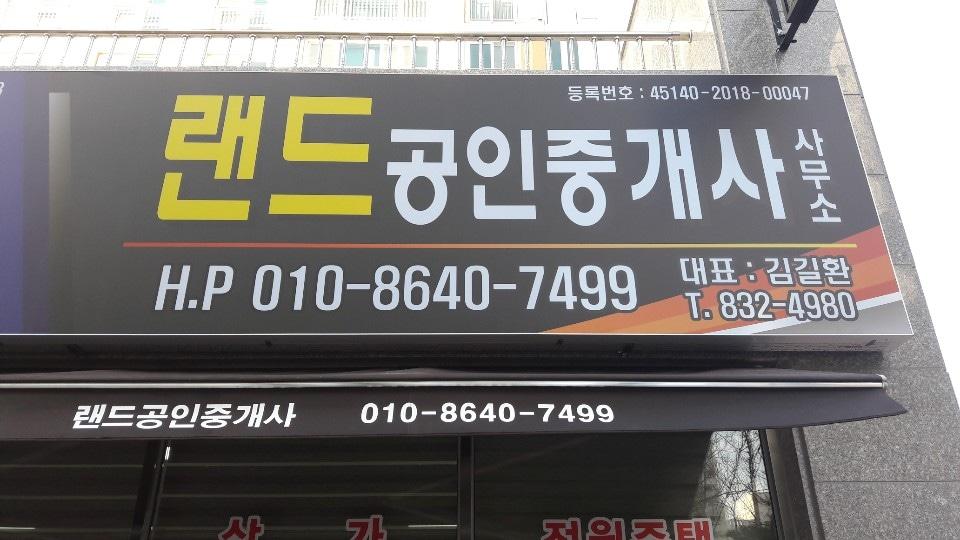 어양동  랜드공인 중개사