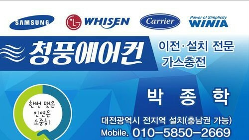 청풍에어컨(대전.충남전지역)