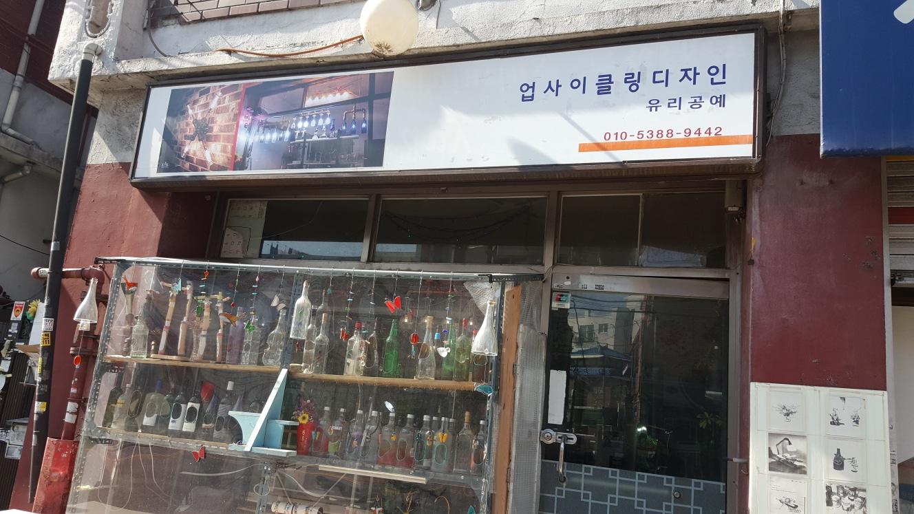 업사이클디자인 중화동