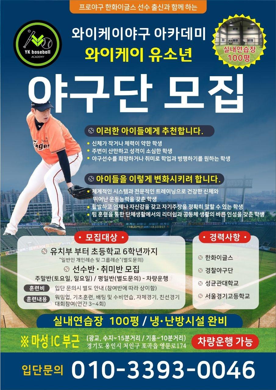 YK유소년야구단&야구레슨
