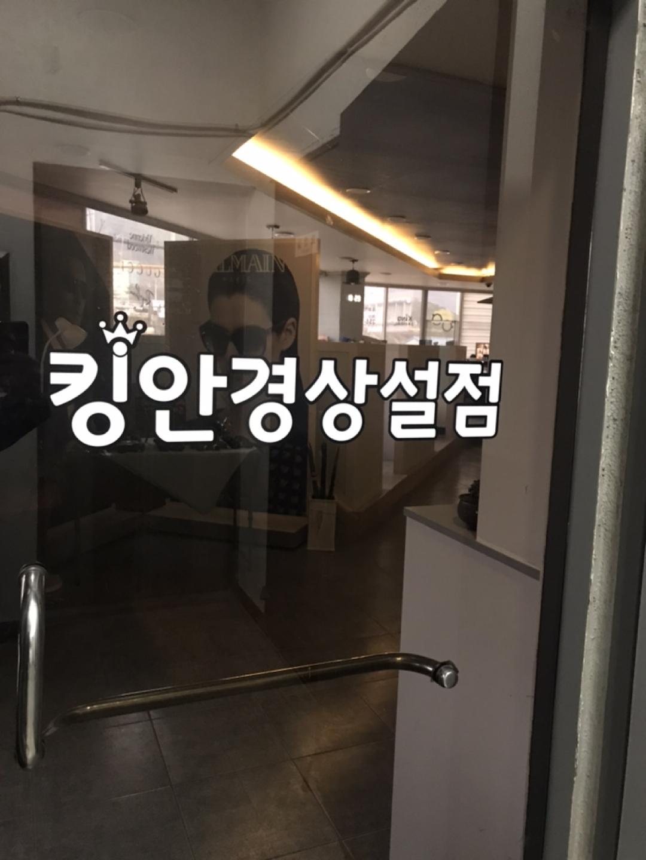 킹안경상점