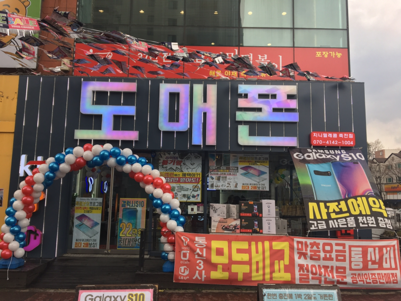 지니텔레콤 죽전점