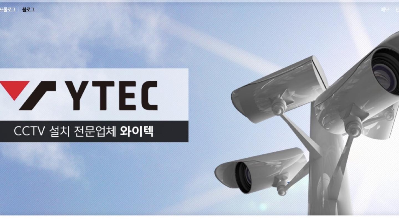 와이텍 CCTV