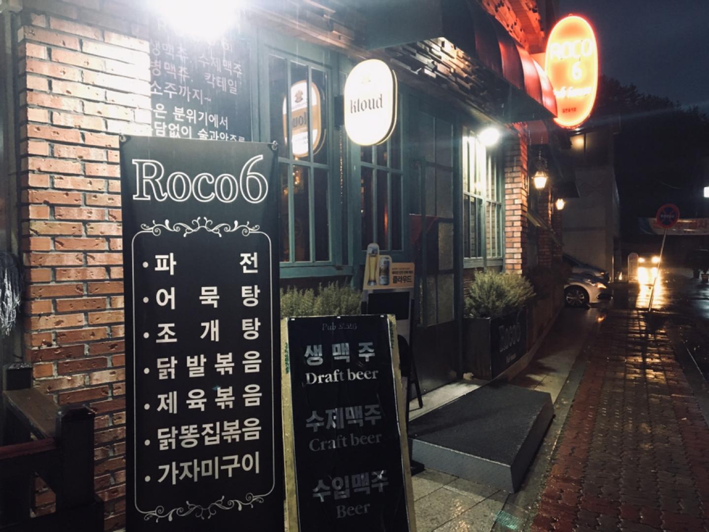 마동 ROCO6 pub 호프.소주