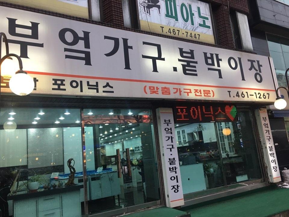 인천토탈싱크